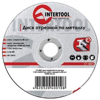 Intertool Диск отрезной по металлу 125мм CT-4006