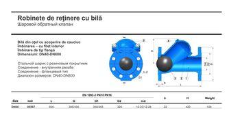cumpără Supapa de retinere flanse cu bila dn250mm pn10 , L=600mm Wato 12 gauri în Chișinău