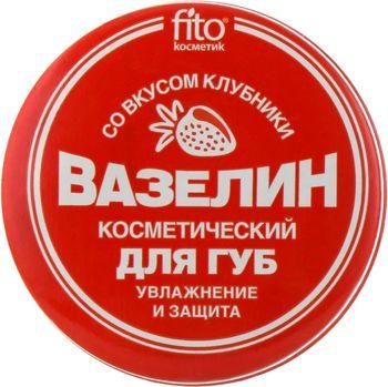 💚 Вазелин косметический для губ со вкусом клубники