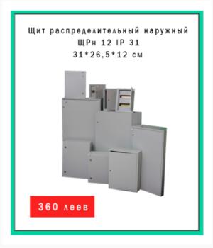 Cutie de distribuție exterioara ЩРн 12 IP 31