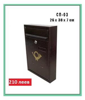 Ящик почтовый индивидуальный СП-03