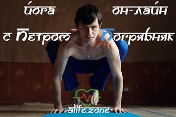 """Yoga on-line de la asociația """" Antara"""""""