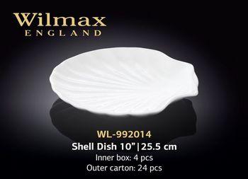 Блюдо WILMAX WL-992014 (ракушка 25,5 см)