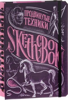SketchBook. Продвинутые техники. Экспресс-курс рисования