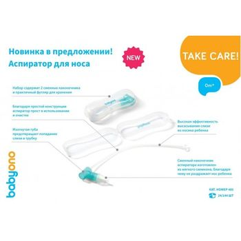 купить BabyOno аспиратор назальный в Кишинёве
