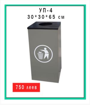 Urna УП-4