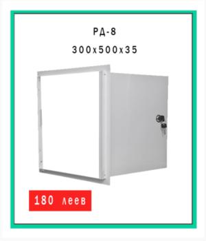 Дверца ревизионная металлическая РД-8