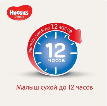 купить Подгузники Huggies Classic 3 (4-9 кг), 58 шт. в Кишинёве