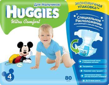 купить Huggies подгузники Ultra Comfort 4 для мальчиков 8-14 кг, 80ш в Кишинёве