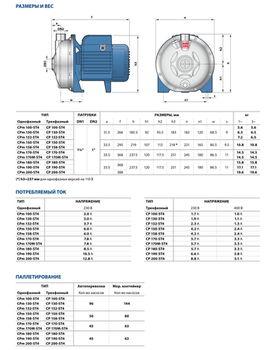 cumpără Pompă centrifugala Pedrollo CP158-ST4 0.75 kW în Chișinău