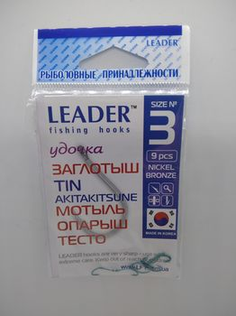 Крючки LEADER Заглотыш №3, 9шт