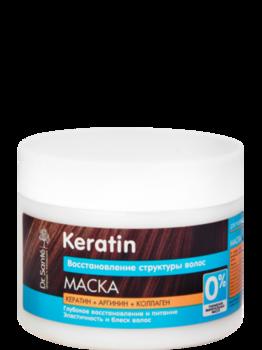 Маска для волос Dr.Sante Keratin 300 мл