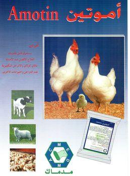 cumpără Amotin, pulbere solubilă - antibiotic profilaxie/tratament păsări și animale - Medmac în Chișinău