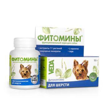 купить ФИТОМИНЫ® с фитокомплексом для шерсти для собак в Кишинёве