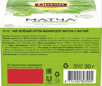купить Чай Lipton Matcha, 20 пак. в Кишинёве