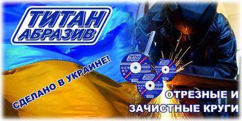 купить Диск зачистной по металлу ТитанАбразив 230x6.0x22mm в Кишинёве
