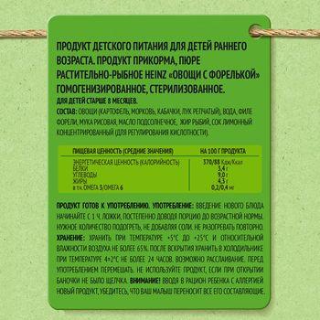Piure HEINZ legume cu pastrav 120g (8 luni)
