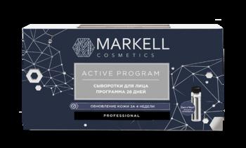 купить Сыворотки для лица программа 28 дней Markell Active Program  14 шт*2 мл в Кишинёве