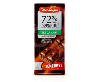Ciocolata Amara fara zahar 72% 100gr