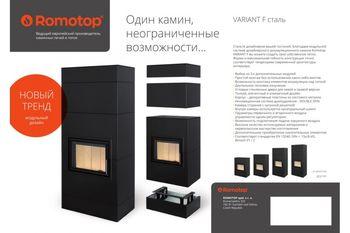 Дизайнерская аккумуляционная каминная печь ROMOTOP VARIANT FN 03 - с прямым стеклом