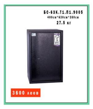 Ferocon БС-63К.Т1.П1.9005