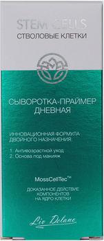купить Сыворотка-праймер дневная STEM CELLS в Кишинёве