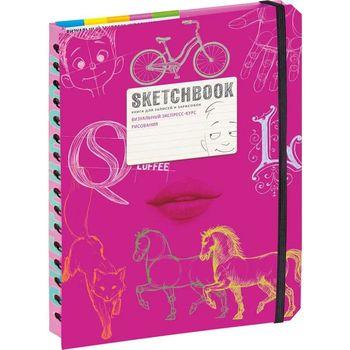 SketchBook. Книга для записей и зарисовок, базовый уровень