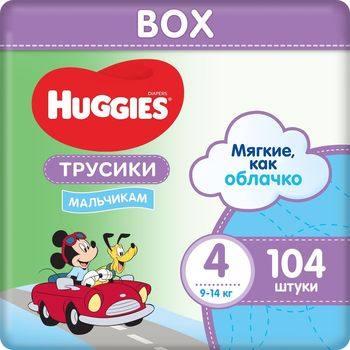 Трусики для мальчиков Huggies 4 (9-14 кг),  104 шт.