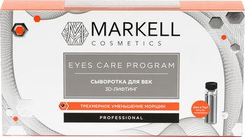 """купить Сыворотка для век Markell """"Professional"""", 3d-лифтинг, 7 шт по 2 мл в Кишинёве"""