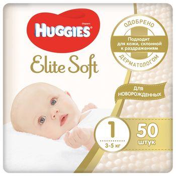 Подгузники Huggies Elite Soft 1 (3-5 kg), 50 шт.