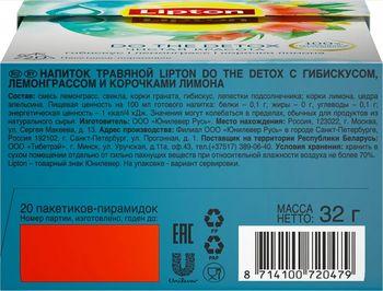 Lipton Do the Detox травяной чай в пирамидках с гибискусом, лемонграссом и корочками лимона, 20 шт