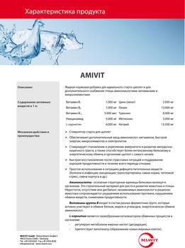 AmiVit  /5 л