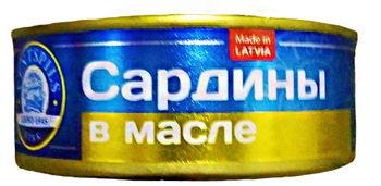 """cumpără Sardine  in ulei 240gr """"Ventspile"""" în Chișinău"""