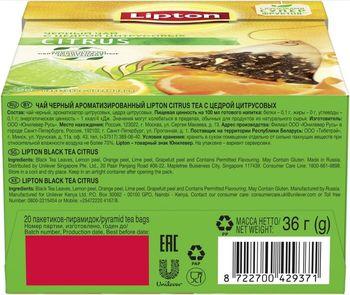 Чай черный в пирамидках Lipton Citrus, 20 шт