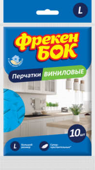 Перчатки виниловые Фрекен Бок, L, 10 шт.