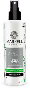 купить Спрей кератин для интенсивного восстановления волос , Markell Professional в Кишинёве