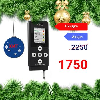 cumpără SOEKS Nitrate-tester în Chișinău