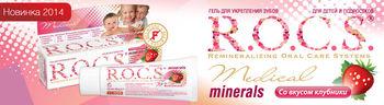 купить Гель реминерализующий R.O.C.S. - для детей и подростков в Кишинёве
