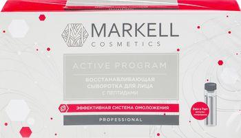 купить Восстанавливающая сыворотка для лица с пептидами  Markell Professional 7x2мл в Кишинёве