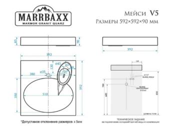 купить Умывальник Marrbaxx Meisi V005D1 Signal White в Кишинёве