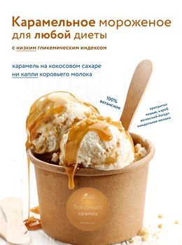 💚 🌿 Мороженое карамельное ЗОЖ, 200 г