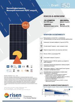 Солнечная панель Risen RSM150-8-500М