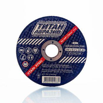купить Диск зачистной по металлу ТитанАбразив 125x6.0x22mm в Кишинёве