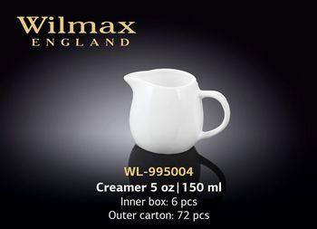 Молочник WILMAX WL-995004 (150 мл)