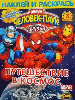 Раскраска Marvel, Путешествие в космос