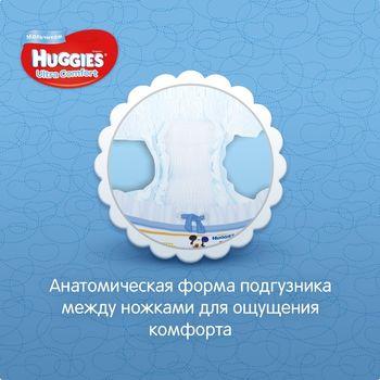 купить Подгузники для мальчиков Huggies Ultra Comfort 3 (5-9 кг), 21 шт. в Кишинёве
