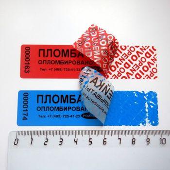 купить Пломба-наклейка в Кишинёве