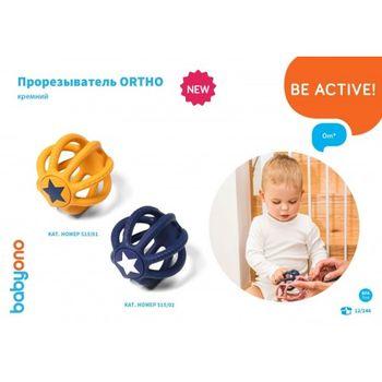 купить Грызунок силиконовый  Babyono ORTHO синий в Кишинёве