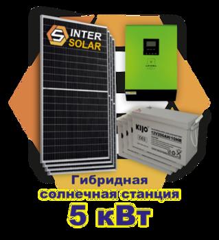 Гибридная солнечная станция 5 кВт