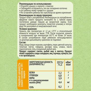 Пюре HEINZ Сочное рагу с говядиной 90г (8 месяцев)